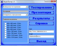 VideoTester 1.5 screenshot